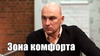 Зона комфорта. Нужно ли покидать зону комфорта? | Радислав Гандапас (02.03.2017)
