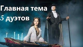 Призрак Оперы, Москва(The Phantom of the Opera, Moscow) - Главная тема, 5 дуэтов