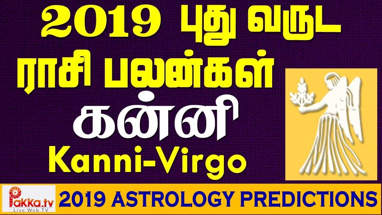 Kanni (Virgo) Yearly Astrology Horoscope 2019 | New Year Rasi Palangal 2019  | Virgo 2019 Horoscope