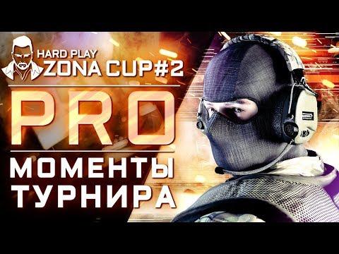 ТУРНИР КС ГО HARD PLAY ZONA CUP #2 . ЛУЧШИЕ МОМЕНТЫ / HIGHLIGHTS
