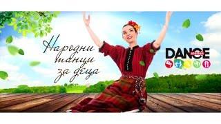 Народні танці для дітей
