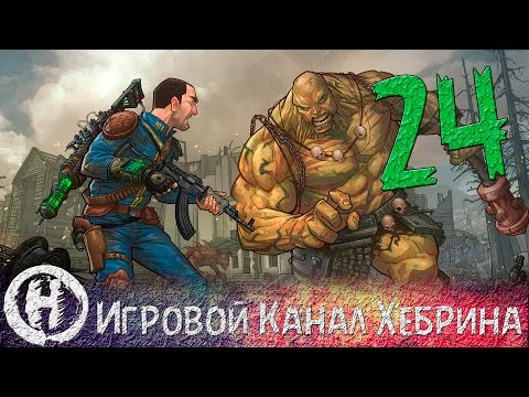 Прохождение Fallout 2 - Часть 24 (Убежище 15)