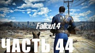 Прохождение Fallout 4 - Часть 44 Старая Северная Церковь PS4