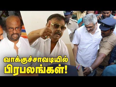 வாக்களிக்க சென்ற பிரபலங்கள்! | Politicians & Celebrities Cast Their Vote #TNElection2019