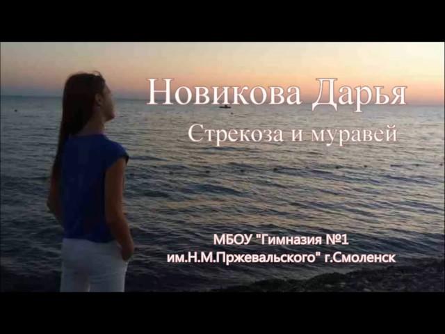 Изображение предпросмотра прочтения – ДарьяНовикова читает произведение «Стрекоза и Муравей» И.А.Крылова