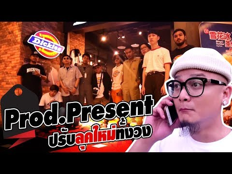 "Prod.Present ปรับลุคใหม่ของวง ""แจ๊ส สปุ๊กนิค ปาปิยอง กุ๊กกุ๊ก"" By DICKIES"