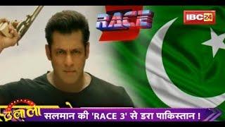 Omg! Eid पर Pakistan में Race 3 पर Ban | पाकिस्तान में Release नहीं होगी Race 3 | आखिर क्यों जानिए
