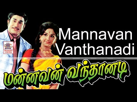 Mannavan Vanthanadi Full Movie   Sivaji Ganesan   மன்னவன் வந்தானடி