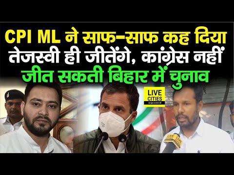 Bihar By Polls : CPI ML ने कह दिया साफ-साफ Congress नही जीत सकती चुनाव, Tejashwi Yadav ही जीतेंगे