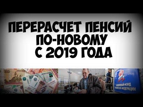 Перерасчет пенсий по новому с 2019 года