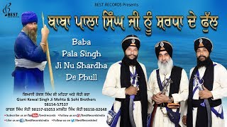 Baba Pala Singh Ji ● Kewal Singh Mehta and Sohi Brothers ● Latest Kavishri 2018 ● Best Records