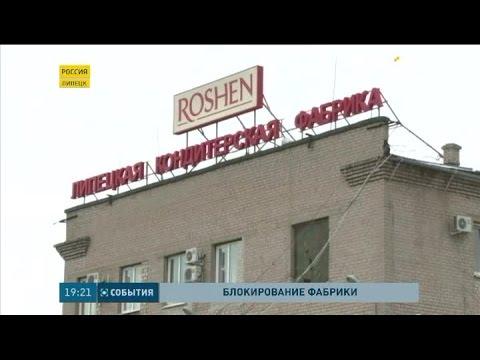 На фабрику «Рошен» в России нагрянул ОМОН
