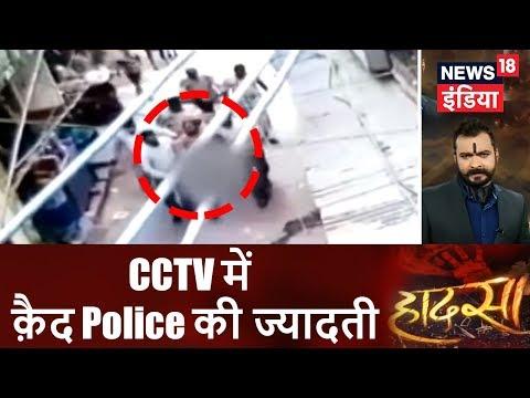 Hadsa | CCTV में क़ैद Police की ज्यादती | एक आरोपी को सड़क पर नंगा घुमाया | News18 India