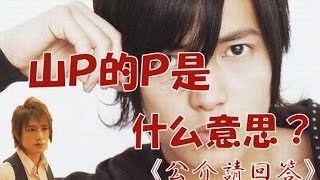 bilibili:kohmydor Instagram:kohmydor weibo:Kosuke公介youku:Kosuke-s...