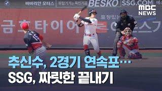 추신수, 2경기 연속포…SSG, 짜릿한 끝내기 (2021.04.17/뉴스데스크/MBC)
