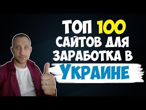 Топ 100 сайтов для заработка в Украине без вложений