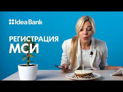 Как стать клиентом банка без посещения отделений? | Идея Банк