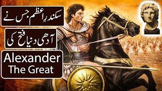 History of Alexander - Sikandar-e-Azam History - Urdu/Hindi - History Founder