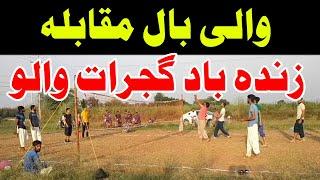 Volleyball match Lakhanwal Gujart || Sports || Daily Gujrat || SHooting Vollyball
