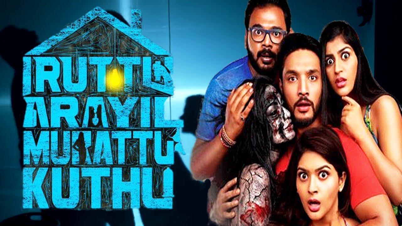 Iruttu Araiyil Murattu Kuththu - Tamil Full Movie Review -4462
