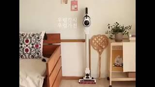 카멜레온팩토리 무선스틱청소기 V1 우렁각시편