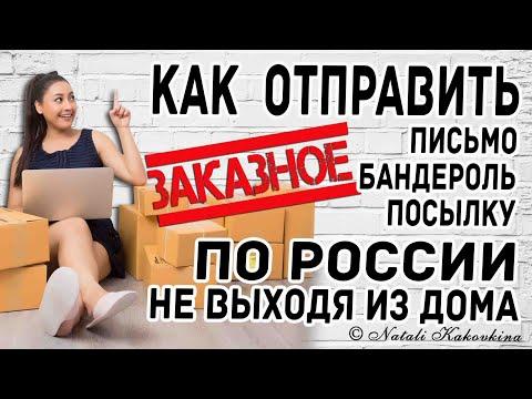 Как отправить бандероль/посылку почтой России не выходя из дома. Оплата онлайн