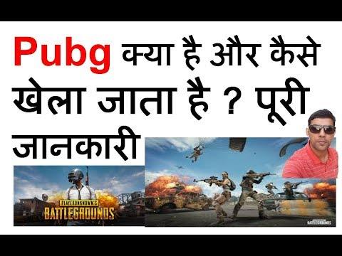 What Is Pubg - Pubg Kaise Khelte Hai - What Is Pubg Mobile - What Is Pubg Emulator - 동영상