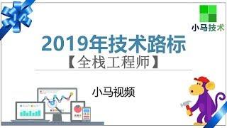 【全栈工程师】2019年技术路标