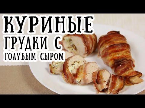 Куриные грудки с сыром [ CookBook   Рецепты]