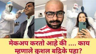 बघा कुशल बद्रिके आणि सुनयना बद्रिके यांचे कॉमेडी व्हिडिओ। kushal badrike। chala hawa yeu dya shoot