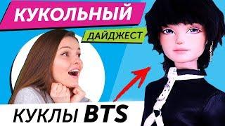 Кукольный Дайджест #54: КУКЛЫ BTS! Фильм о Barbie, новинки Pullip, Blythe, Disney, Enchantimals news