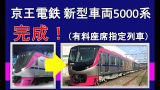 京王電鉄の座席指定新型車両5000系が完成!