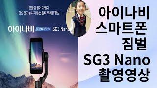 아이나비짐벌 SG3 Nano 로 촬영한 영상
