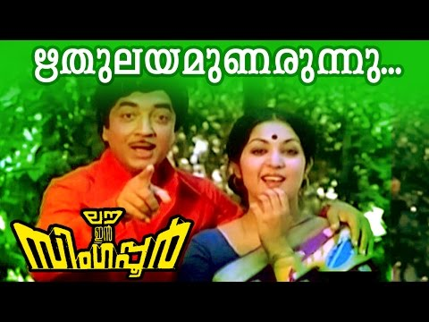 Rithulayamunarunnu... | Superhit Malayalam Movie | Love In Singapore | Movie Song