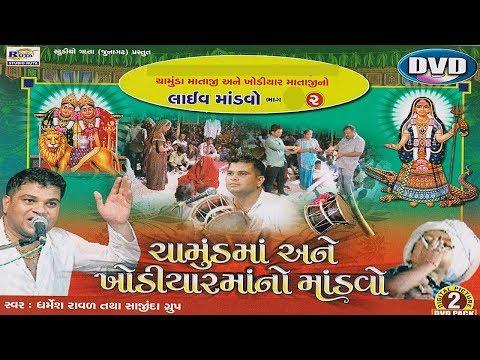 Dharmesh Raval  Dakla      GujaratiMoj