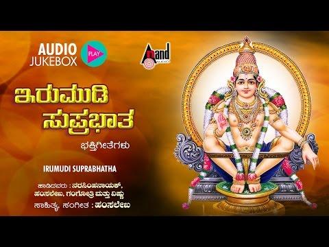 Irumudi Suprabhatha| Ayyappa Devotional Songs | Hamsalekha | Ayappa Suprabhata Kannada