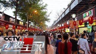 《消费主张》 20190821 2019中国夜市全攻略:融汇百味 食在深圳| CCTV财经