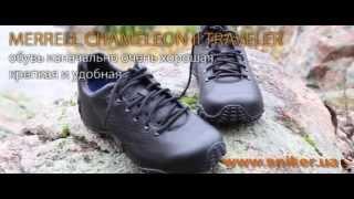 Мужские кожаные треккинговые кроссовки Merrell Chameleon II Traveler. Видеообзор от Sniker.ua(Компания Merrell умеет удивлять! Помимо того, что подобная обувь изначально очень хорошая, крепкая и удобная,..., 2013-10-26T09:19:15.000Z)