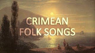 Найкращі кримськотатарські народні пісні | The best of Crimean Tatar folk songs (Part 1)