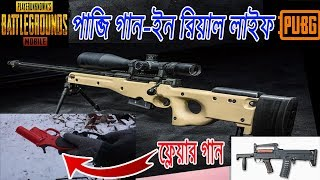 Top 5 Best PUBG GAME Guns in real Life review in Bangla, AWM, Flare GUN, GROZA M416 PUBG GAME