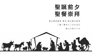 「聖公會荊冕堂 聯合 聖公會主愛堂 2020年12月24日
