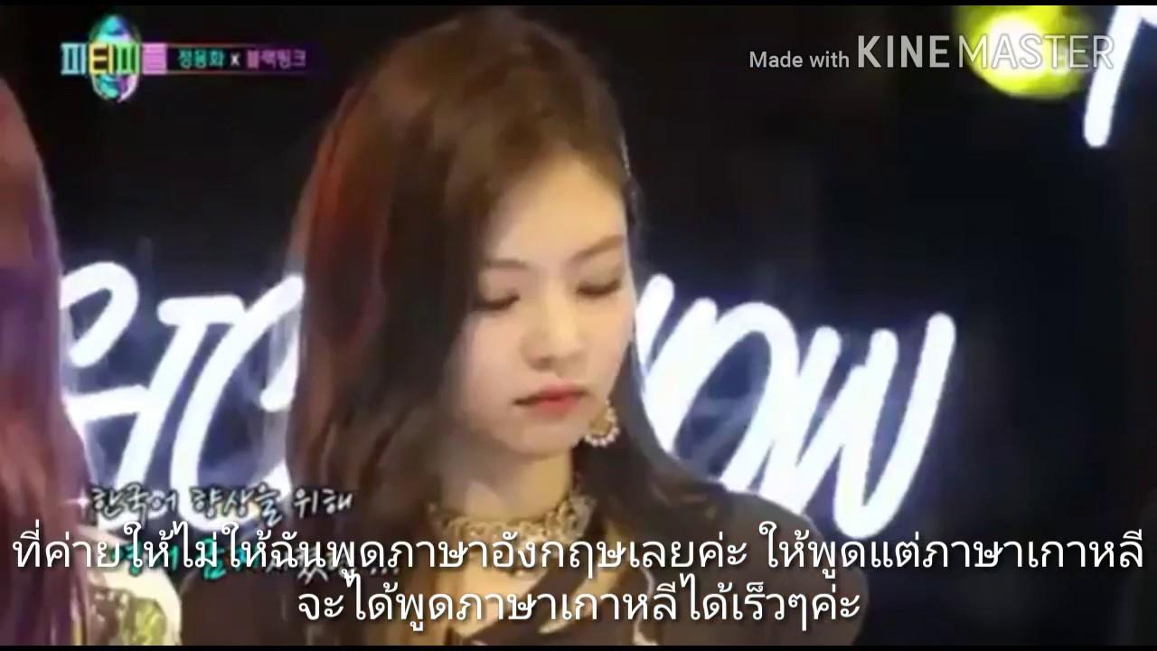 (ซับไทย) Lisa Blackpink-ลิซ่าเล่าถึงความลำบากตอนมาเกาหลีแรกๆ