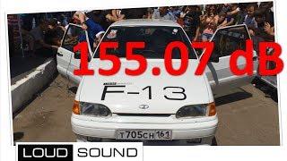 Loud Sound F-13 Замер Звукового Давления - 155.07db - Официальный Результат