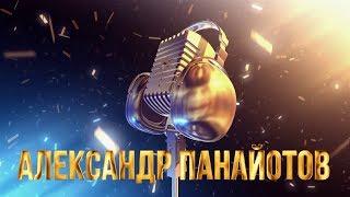 Золотой Микрофон. Александр Панайотов - телеверсия