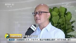 [中国财经报道]5G高端材料依赖进口 未来进口替代空间巨大| CCTV财经