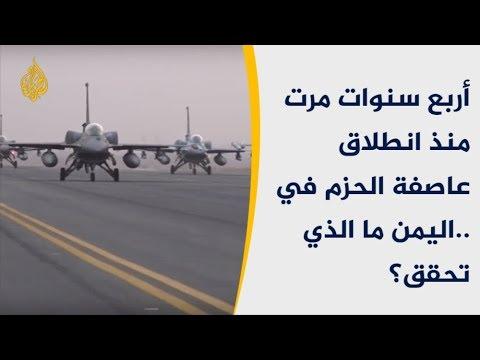 اليمن بين عاصفة الحزم وإعادة الأمل.. ما الذي تحقق؟  - نشر قبل 2 ساعة