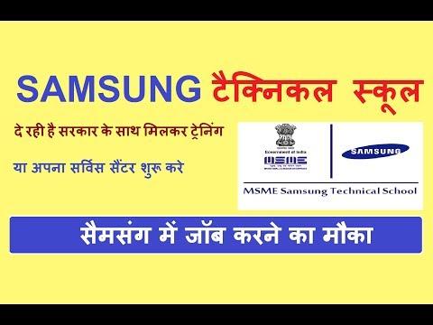 Samsung में जॉब या अपना बिजनेस करने का मौका Get Training From Samsung Technical school