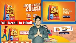 Big Bazaar Sabse Saste 5 Din, 23-27 January 2019 Full Offer Detail With Terms& Condition