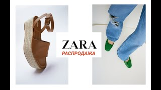 ZARA Распродажа SALE Лето 2021 Шоппинг Обзор