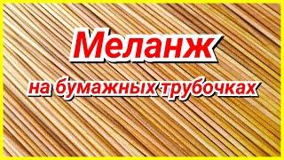 видео handmade: Записи на тему: плетение